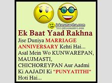 Marriage Anniversary Funny Kahawat Hindi Funny SMS Jokes