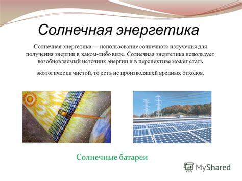 Солнечная энергия – решение будущего. Солнечные электростанции.