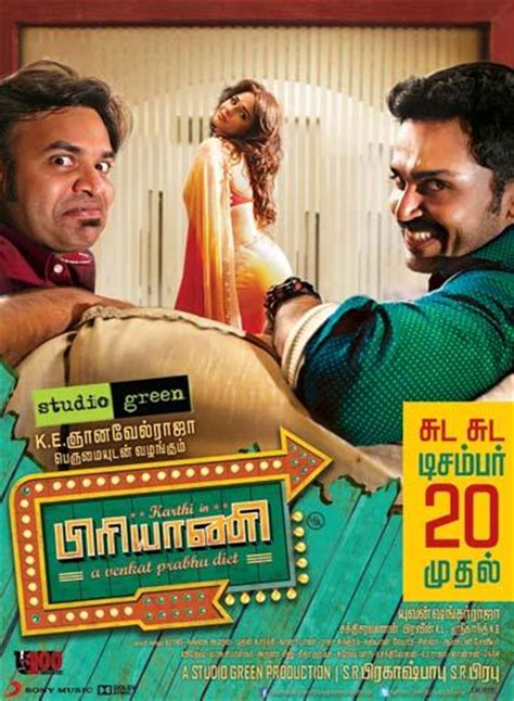 Biriyani Ready To Be Served! Tamil Movie, Music Reviews