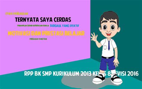 Materi pembelajaran bidang studi matematika smp/mts kelas viii (delapan) semester 1 (gasal). RPP BK SMP Kurikulum 2013 Kelas 8