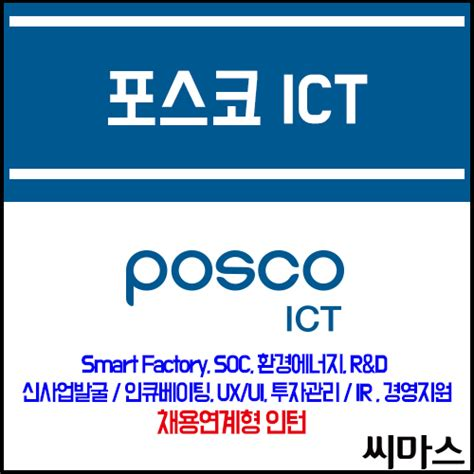 포스코 Ict 2017년 채용연계형 인턴모집  네이버 블로그
