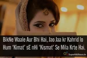 Hindi Boys Attitude Status for Girls