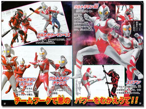 ultraman encyclopedia ultraman ultra warrior book