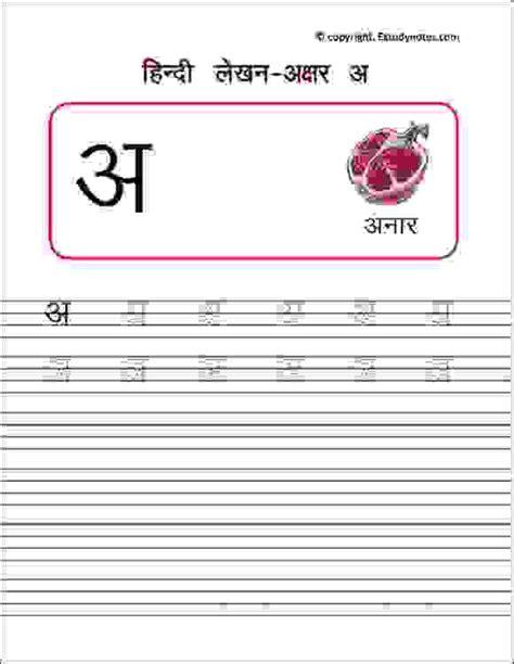 1 hindi writing letter a estudynotes