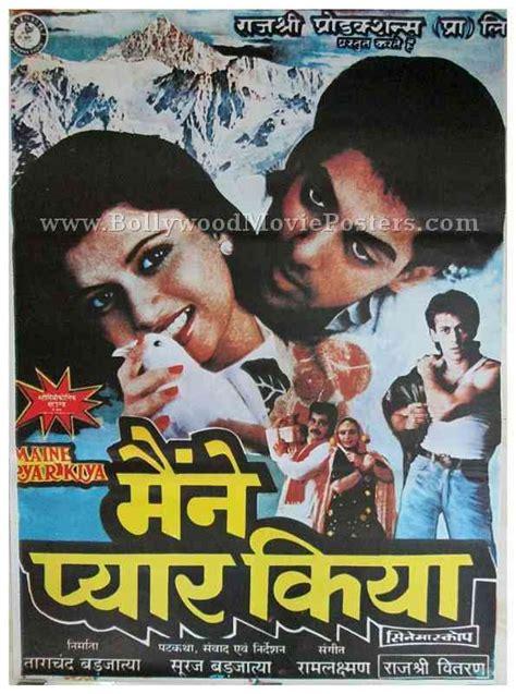 maine pyar kiya bollywood  posters