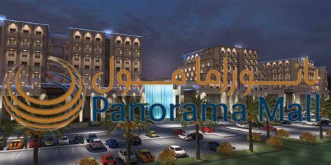 Panorama Mall Muscat Oman  بانوراما مول مسقط عمان Youtube