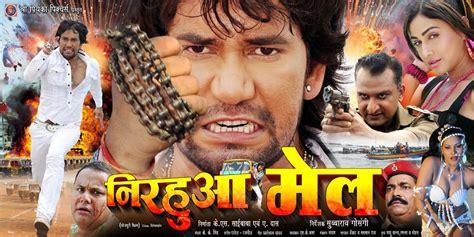 nirahua mail bhojpuri    bhojpuri cinema
