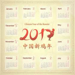 Chinese New Year 2017 Calendar