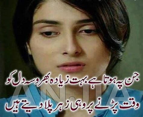 leatest girl image pictures urdu shayari urdu poetry sms