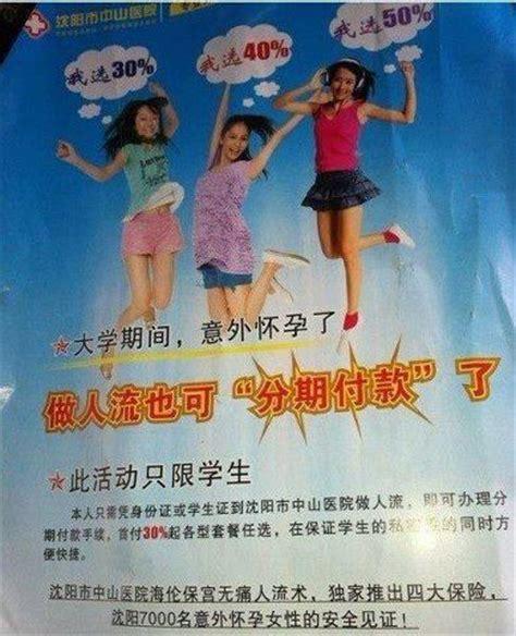 china hong kong happy ad  student abortions ignites