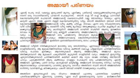 Old Kerala Mallu Ammayi Hot Kambi Kathakal With Photos