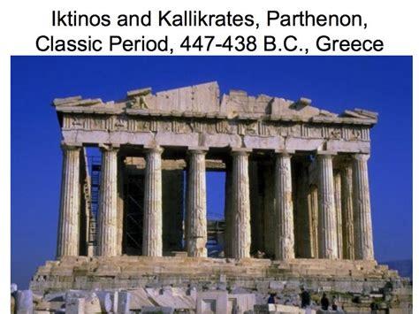 iktinos  kallikrates parthenon classic period