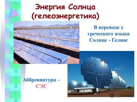 Альтернативная энергия производство использование виды плюсы и минусы . mbh news
