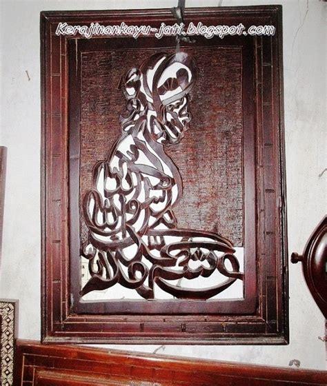 jual kaligrafi syahadat unik kerajinan kayu jati