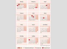 Календарь на 2019 год на русском языке, где найти, скачать?