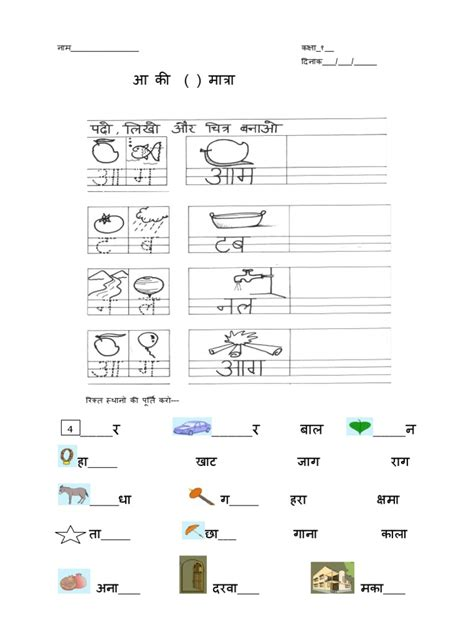 hindi kids worksheets matra parichay
