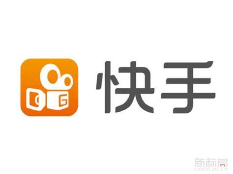 Kuaishou, called 快手 in china, which is the chinese version of kwai. 快手短视频APP标志logo|荔枝标局logoju.cn