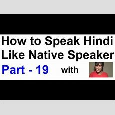 How To Speak Hindi Like Native Speaker  Beautiful Youtube