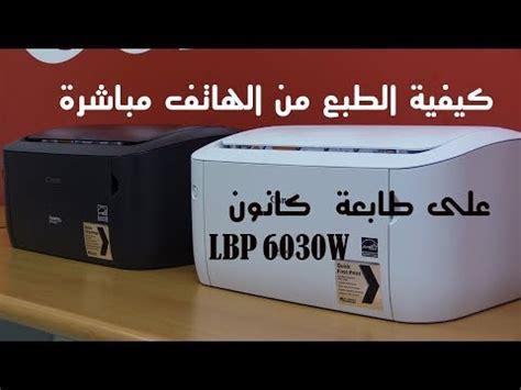 Epson l4150 l3060 l3070 & print from mobile using wifi direct الطباعة من الهاتف. تعريف طابعة كانون 3060 / تعريف طابعة كانون سيلفى Canon Selphy CP1200 - جودة عالية تصل إلى 4800 ...