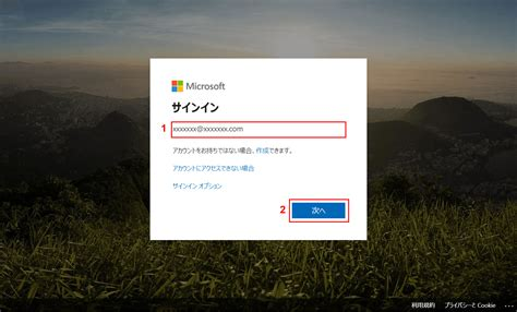 Microsoft 365 ログイン