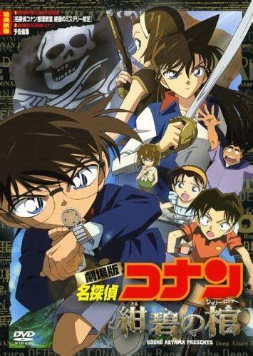 Anime Planet Detective Conan Detective Conan 11 Jolly Roger In The Azure