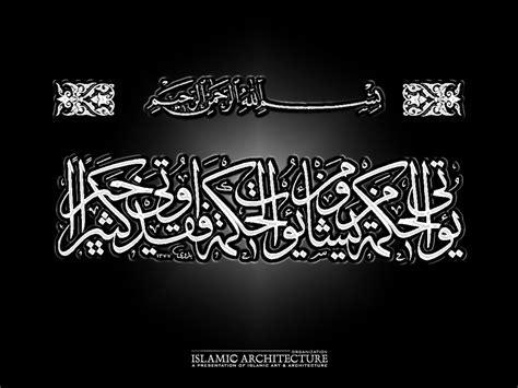kaligrafi uniqe  cantik cocok  wallpaper