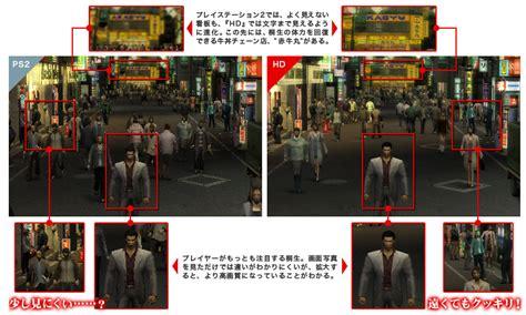 yakuza    hd remake set  release  november