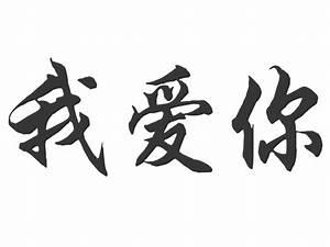 Japanisches Zeichen Für Liebe : wandtattoo chinesisches zeichen ich liebe dich ~ Orissabook.com Haus und Dekorationen