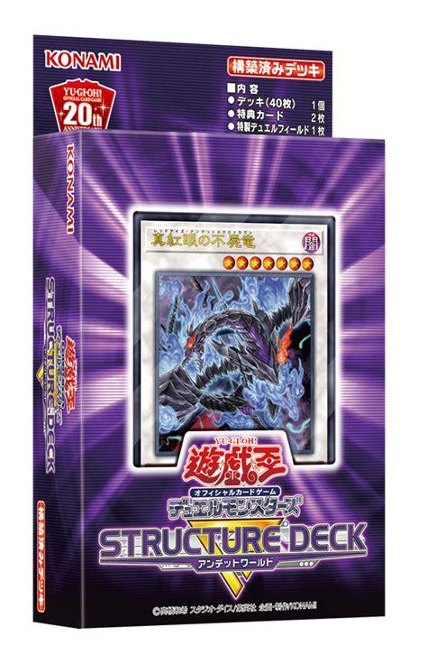 The Organization  [v Jump] Structure Deck R Undead World