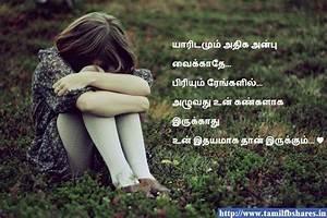 Sad Love Quotes In Tamil. QuotesGram