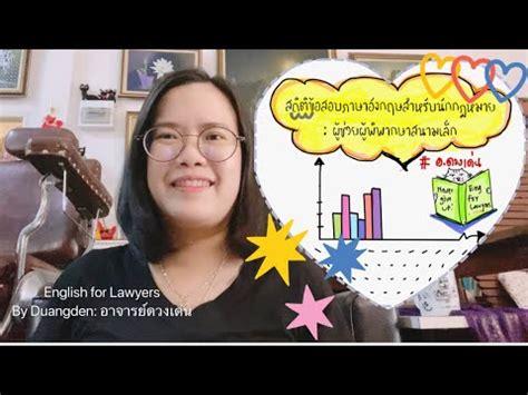 สรุปสถิติข้อสอบภาษาอังกฤษสำหรับนักกฎหมาย แปลอังกฤษเป็นไทย ...