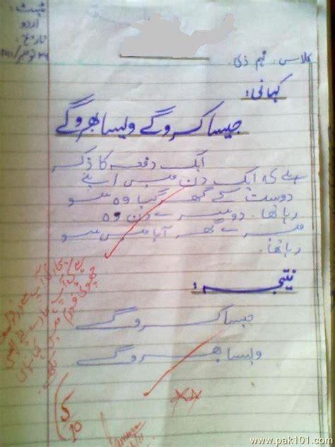 jesa karo gy waisa bharo gy masti box pakistans