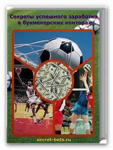 Ставки на футбол секреты ставок