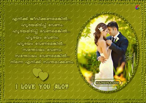 birthday wishes for husband with malayalam sms in urdu for husband for boyfriend for