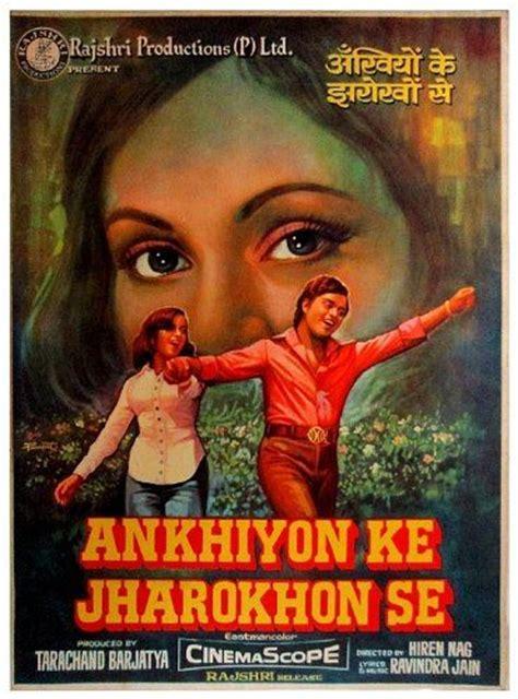 ankhiyon  jharokhon se  bollywood film posters