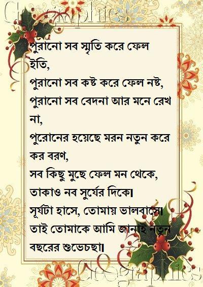 new year bangla kobita happy new year sms uncategorized