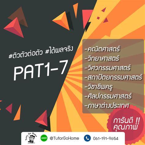 รับติว PAT1 ตัวต่อตัว แปลงนาม | ติวเตอร์โกโฮม รับสอนพิเศษ ...