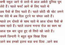 Quote in Hindi on the joy of childhood     Dont Give Up World  Sweet Quotes On Life In Hindi