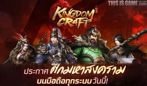 Sword Integral Factor Screenshot 2018 06 02 04 37 05 529 This Is Thailand Kingdom Craft สงครามอาณาจ กรจอม