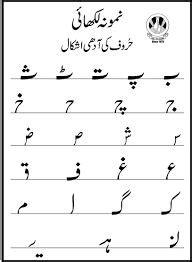 urdu language images countertops worksheets