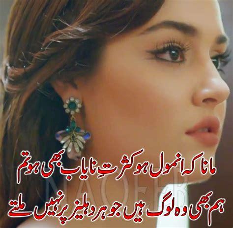 Best Sad Poetry In Urdu 2 Lines Shayari Sad Towline Poetry Urdu Sad Poetry For