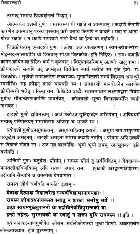 Essays written in sanskrit language