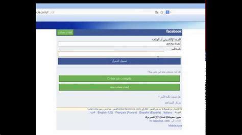 كيفية تشغيل زيرو فيسبوك في الحاسوب بالهاتف - YouTube