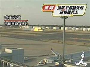 Pilots Lost In FedEx MD-11 Landing Accident At NRT | Aero ...