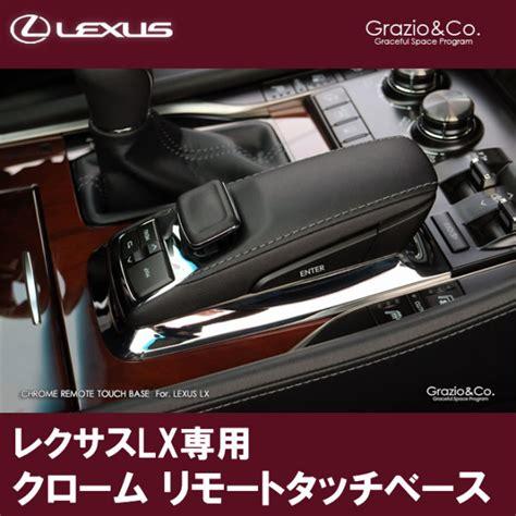 インテリア 高級車・ラグジュアリーカー カスタムパーツ専門店 ラグジュアリーカーパーツドットコム