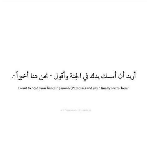 Liebe Auf Arabisch by انشالله Arabic عربي عربي Arabic Quotes