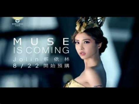 蔡依林 Jolin Tsai  Muse預購倒數影片只剩兩天 Youtube