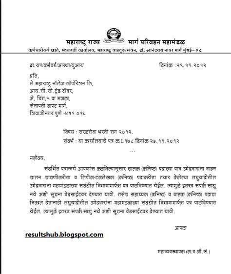 job application letter format  marathi dental vantage