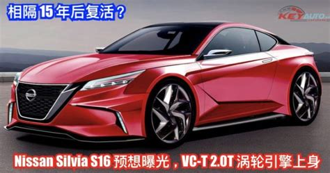 Nissan Silvia S16 预想曝光!今年 10 月亮相、20l 涡轮引擎上身 Keyautomy