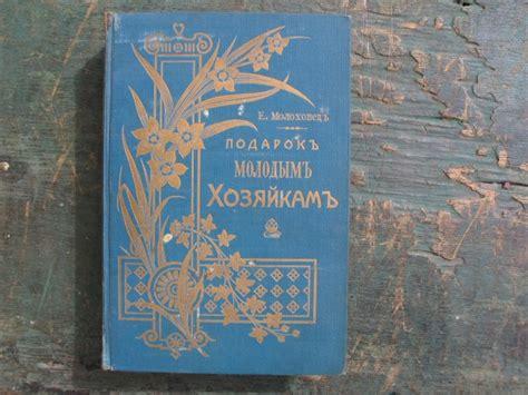 livre cuisine russe bibliophilie russe quot molokhovets quot symbole du livre de